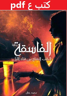 تحميل رواية الفاسقة pdf محمود جمال