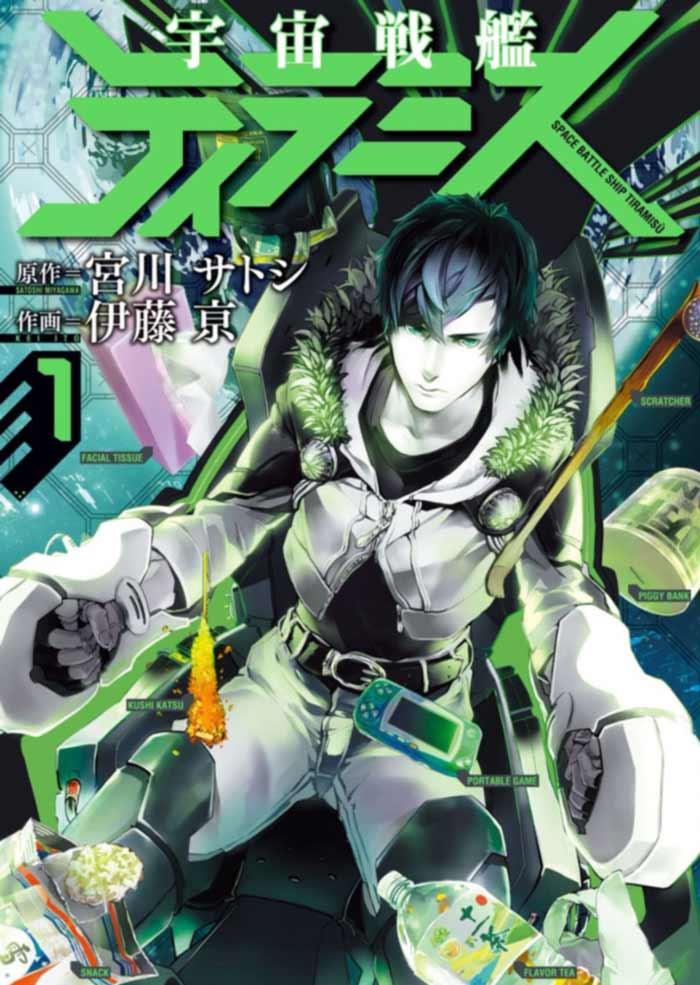 Space Battleship Tiramisu (Uchuu Senkan Tiramisu) manga