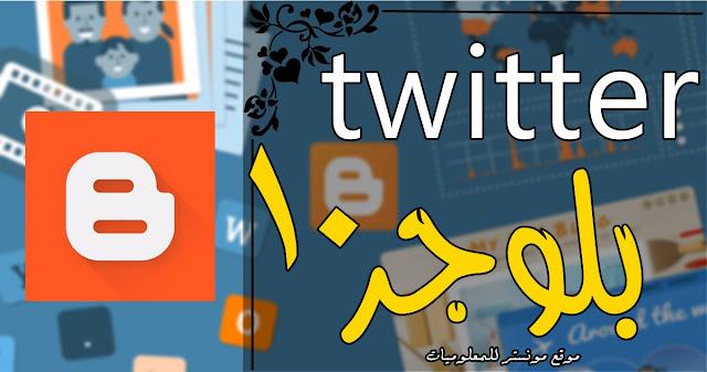 اضافه مربع متابعه تويتر الي مدونه بلوجر كود تويتر لبلوجر