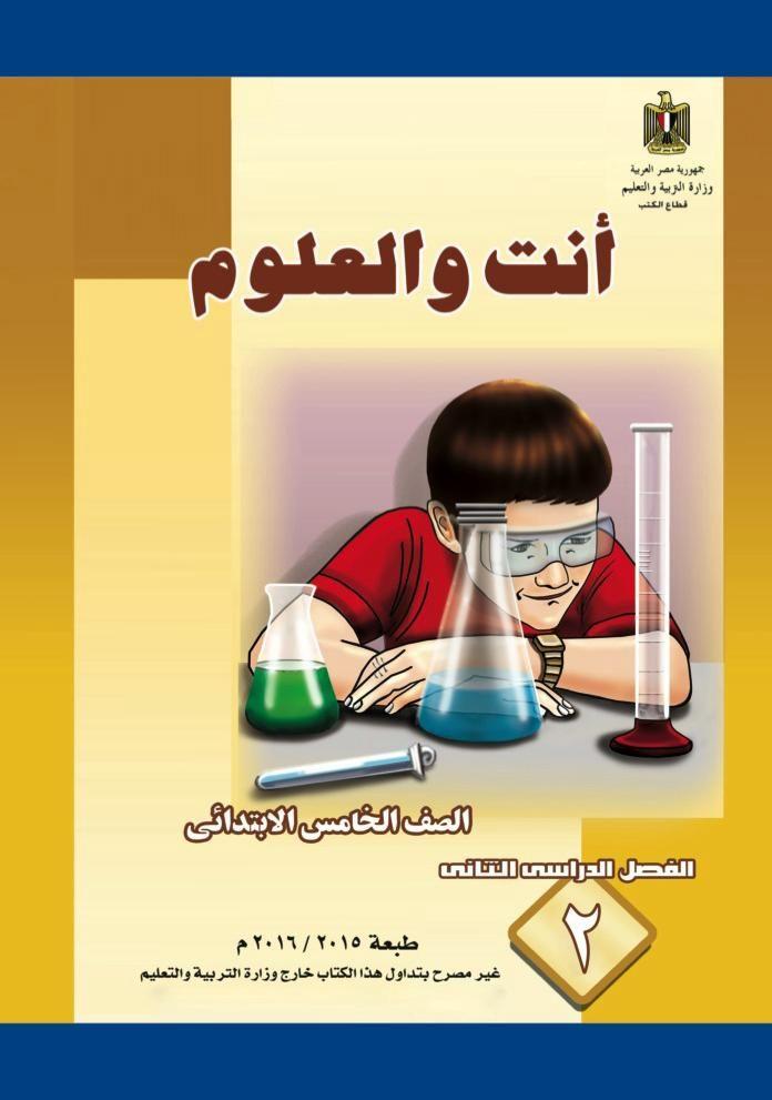 كتاب العلوم للصف الخامس الإبتدائي الترم الأول والثاني 2021