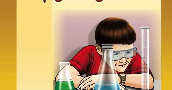 كتاب العلوم للصف الخامس الابتدائي الفصل الدراسي الثاني pdf 2021