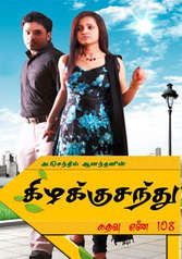 Watch Kizhakku Chandu Kadhavu En 108 (2016) DVDScr Tamil Full Movie Watch Online Free Download