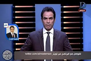 برنامج الطبعة الأولى حلقة الإثنين 18-12-2017 أحمد المسلمانى