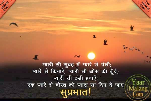 Good Morning Hindi Quotes | Hindi Motivational Quotes | HD