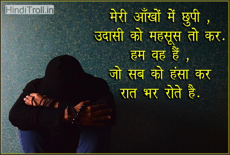 Sad Hindi HD Wallpaper