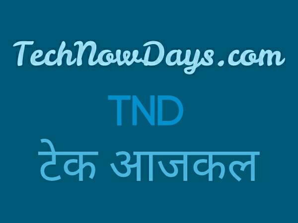 TechNowDays टेक आजकल TND टेक नॉउडेज