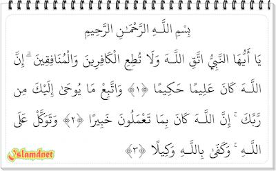 dan terjemahannya dalam bahasa Indonesia lengkap dari ayat  Surah Al-Ahzaab Juz 21 Ayat 1-30 dan Artinya