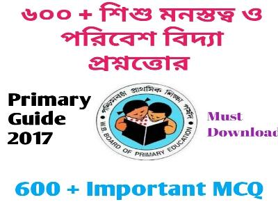 Primary Guide 600 + Bengali MCQ On Child Development
