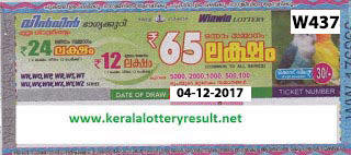 KERALA LOTTERY, kl result yesterday,lottery results, lotteries results, keralalotteries, kerala lottery, keralalotteryresult, kerala lottery result, kerala lottery result live, kerala lottery results,   kerala lottery today, kerala lottery result today, kerala lottery results today, today kerala lottery result, kerala lottery result 4-12-2017, Win win lottery results, kerala lottery result today Win   win, Win win lottery result, kerala lottery result Win win today, kerala lottery Win win today result, Win win kerala lottery result, WIN WIN LOTTERY W 437 RESULTS 4-12-2017, WIN WIN   LOTTERY W 437, live WIN WIN LOTTERY W-437, Win win lottery, kerala lottery today result Win win, WIN WIN LOTTERY W-437, today Win win lottery result, Win win lottery today   result, Win win lottery results today, today kerala lottery result Win win, kerala lottery results today Win win, Win win lottery today, today lottery result Win win, Win win lottery result today,   kerala lottery result live, kerala lottery bumper result, kerala lottery result yesterday, kerala lottery result today, kerala online lottery results, kerala lottery draw, kerala lottery results, kerala   state lottery today, kerala lottare, keralalotteries com kerala lottery result, lottery today, kerala lottery today draw result, kerala lottery online purchase, kerala lottery online buy, buy kerala   lottery online