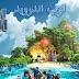 تحميل لعبة بوم بيتش Boom Beach v30.125 مهكرة بالكامل بدون روت اخر اصدار || COL Boom Beach