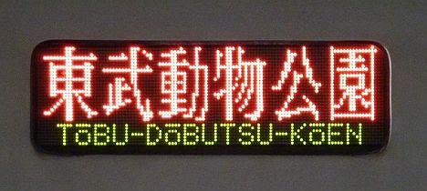 東京メトロ日比谷線 東武伊勢崎線直通 普通 東武動物公園行き2 03系LED車