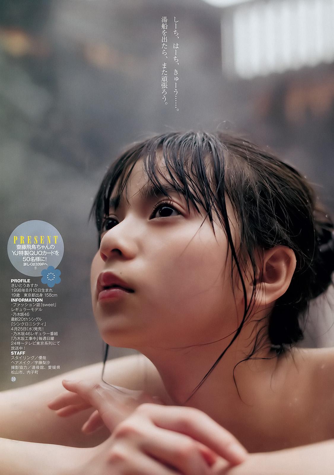 Saito Asuka 齋藤飛鳥, Young Jump 2018 No.15 (週刊ヤングジャンプ 2018年15号)