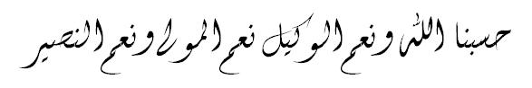Tulisan Arab Hasbunallah Wanikmal Wakil calibri