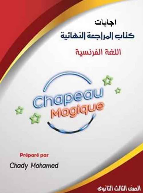اجابات كتاب شابوا Chapeau المراجعه النهائية فى اللغة الفرنسية للصف الثالث الثانوى 2018