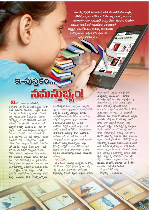 ఈబుక్స్ ebook pdf ebooks internet archive archive books archived pdf pdf ebooks free pdf ebooks in telugu e reading paper free reading Publications in Rajahmundry, Books Publisher in Rajahmundry, Popular Publisher in Rajahmundry, BhaktiPustakalu, Makarandam, Bhakthi Pustakalu, JYOTHISA,VASTU,MANTRA, TANTRA,YANTRA,RASIPALITALU, BHAKTI,LEELA,BHAKTHI SONGS, BHAKTHI,LAGNA,PURANA,NOMULU, VRATHAMULU,POOJALU,  KALABHAIRAVAGURU, SAHASRANAMAMULU,KAVACHAMULU, ASHTORAPUJA,KALASAPUJALU, KUJA DOSHA,DASAMAHAVIDYA, SADHANALU,MOHAN PUBLICATIONS, RAJAHMUNDRY BOOK STORE, BOOKS,DEVOTIONAL BOOKS, KALABHAIRAVA GURU,KALABHAIRAVA, RAJAMAHENDRAVARAM,GODAVARI,GOWTHAMI, FORTGATE,KOTAGUMMAM,GODAVARI RAILWAY STATION, PRINT BOOKS,E BOOKS,PDF BOOKS, FREE PDF BOOKS,BHAKTHI MANDARAM,GRANTHANIDHI, GRANDANIDI,GRANDHANIDHI, BHAKTHI PUSTHAKALU, BHAKTI PUSTHAKALU, BHAKTHI