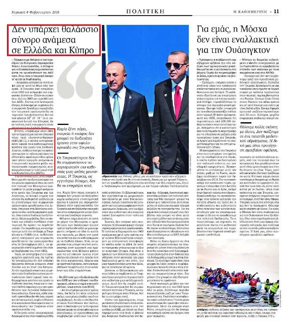 """Γ. Μανιάτης: """" Οι Τούρκοι αμφισβητούν πάλι τις εθνικές έρευνες Υδρογονανθράκων..."""""""