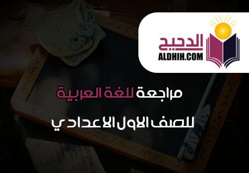 مراجعة لغة عربية للصف الاول الاعدادى ترم ثانى ليلة الامتحان