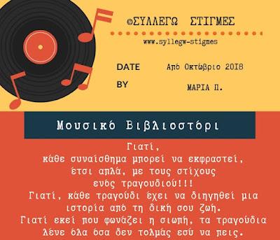 Μουσικό Βιβλιοστόρι by ΣΥΛΛΕΓΩ ΣΤΙΓΜΕΣ