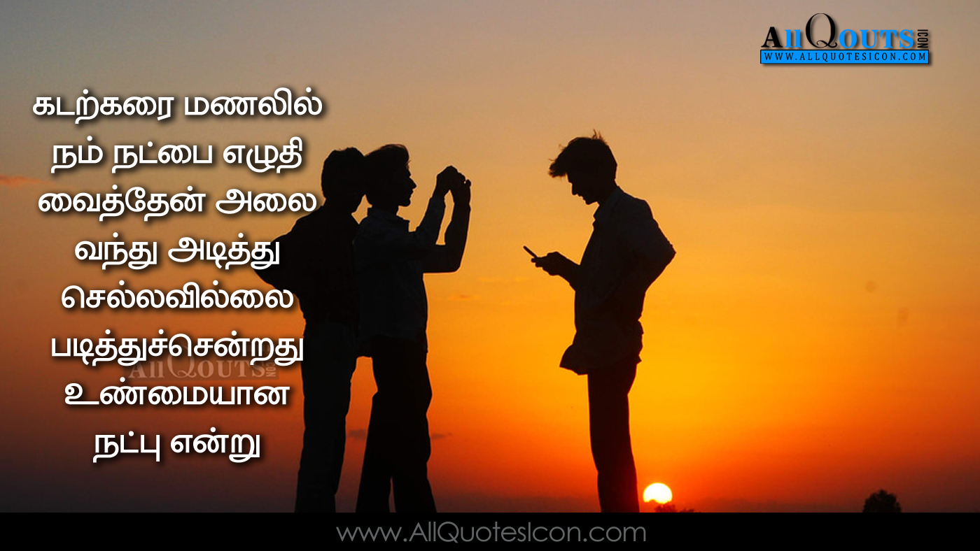 Best Friendship Tamil Kavithai Images True Friendship Quotes In