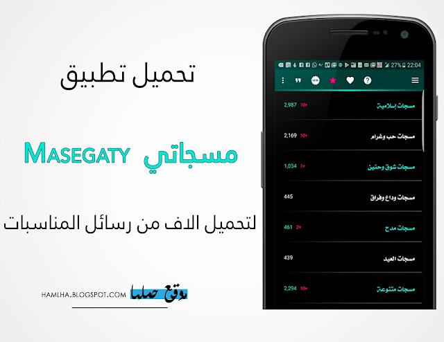تنزيل تطبيق مسجاتي عربي Download Masegaty 2018 رسائل لجميع المناسبات بدون نت