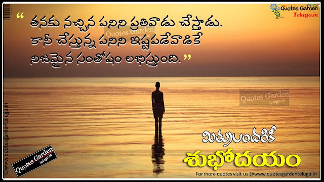 Best telugu good morning images and messages