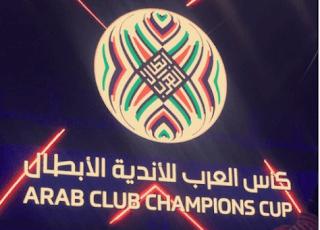 موعد اجراء قرعة كاس العرب للاندية 2019/2020