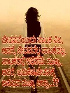 Life Quotes in Kannada   Jeevana-Sanjeevini