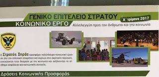 Ο Στρατός δεν είναι ΜΚΟ! Φυλλάδιο του ΓΕΣ που προκαλεί ερωτήματα...
