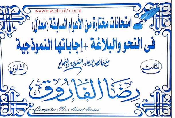 مراجعة ليلة امتحان اللغة العربية ثانوية عامة 2020 النحو والبلاغة  مستر رضا الفاروق