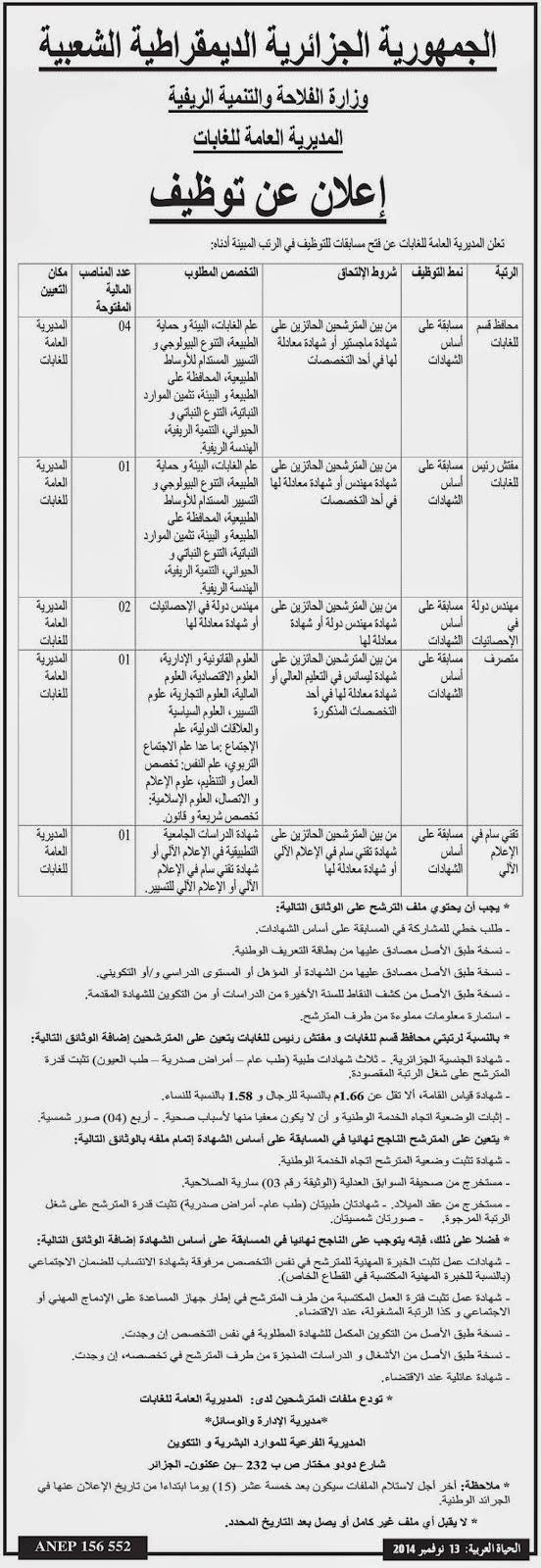 إعلان توظيف بتعلن المديرية العامة للغابات نوفمبر 2014
