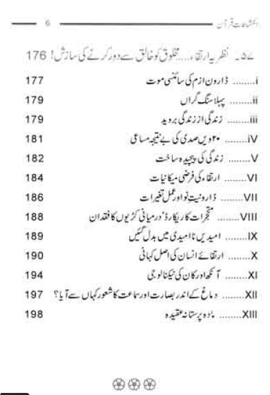 nkishafat-e-Qur'aani Israr-e-Qur'aani
