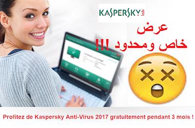 عرض خاص  ومحدود  تحميل برنامج Kaspersky Anti Virus 2017 مع مفتاح تفعيل قانوني