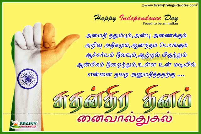 Free tamil independence day wishes quotes hd wallpapers online patriotic Tamil messages online best patriotic Tamil messages Vector tamil independence day greetins 2016 70th independence day wishes quotes in Tamil language Tamil Independence day Speeches