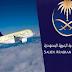 بوابة التوظيف الالكتروني طيران ناس وخطوات القبول والتسجيل في وظائف برنامج طيارين المستقبل