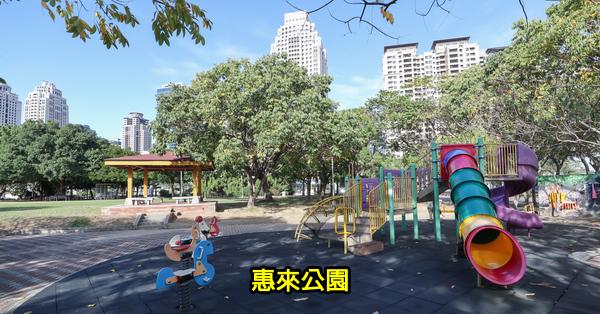 台中西屯|惠來公園|環保公園|惠來大榕公|美好書席|陽光草坪|親子公園