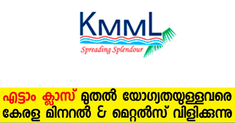 KMML Recruitment 2018 - 70 Jr Operator, Jr Technician Trainee & Other Post vacancy.