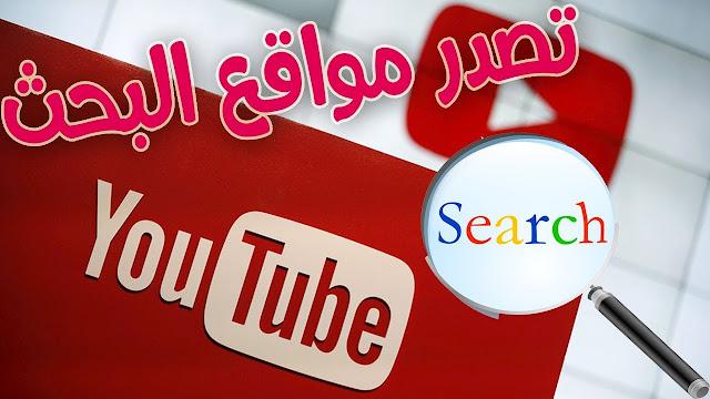 4 نصائح لتصدر نتائج البحث في اليوتيوب وربح الكثير من المال