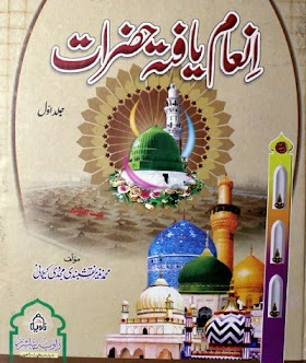 Inam Yafta Hazraat By Muhammad Nazir Naqashbandi PDF Free Download
