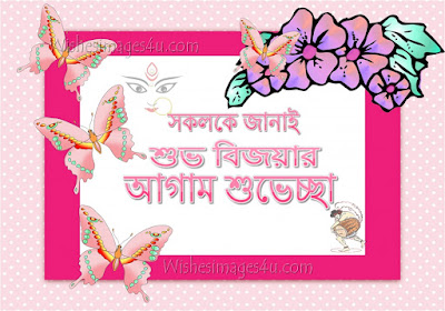 শুভ বিজয়া Advance Wishes Photos Free Download 2018