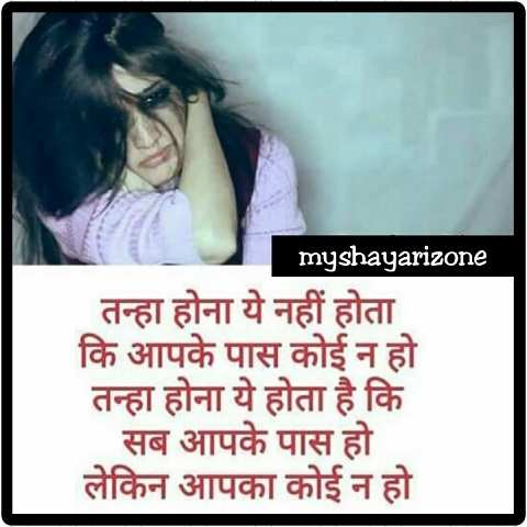 Tanhai Bhari Shayari | Sad Whatsapp Status in Hindi
