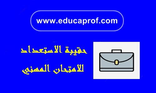 حقيبة الاستعداد للامتحانات المهنية