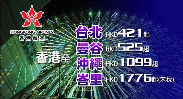 香港航空【Last Minute】優惠延至3月,香港飛台北$421、曼谷$525、沖繩$1099、峇里$1776起!