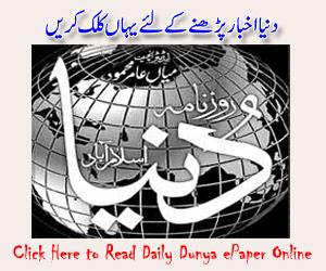 Daily dunya epaper | read pakistani urdu newspaper.