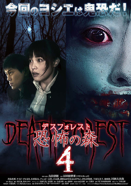 https://www.yogmovie.com/2018/05/death-forest-4-desu-foresuto-kyofu-no.html