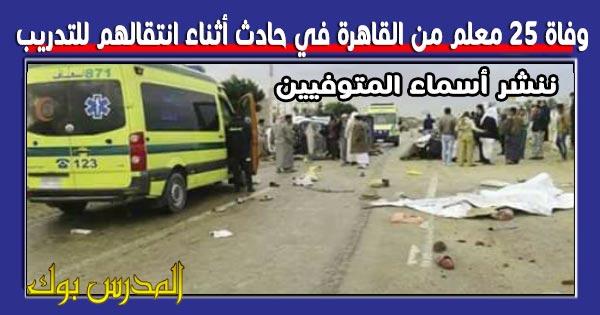 وفاة 25 معلم من القاهرة في حادث أثناء انتقالهم للتدريب