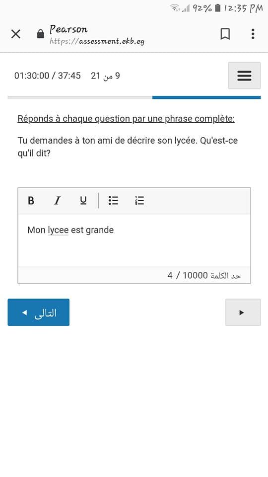 امتحان اللغة الفرنسية الالكتروني للصف الاول الثانوي 9