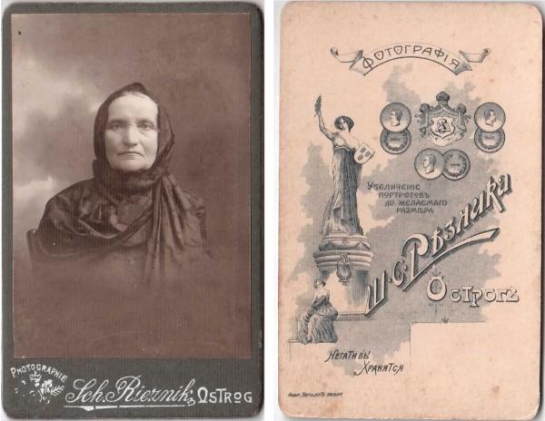 1900-1918 Острог, Волынская губ., фотография Ш.С.Резника, 1912-1918