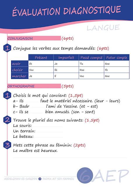رائز رائع التقويم التشخيصي لمادة اللغة الفرنسية للمستوى السادس ابتدائي