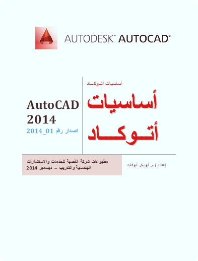 basics of AutoCAD