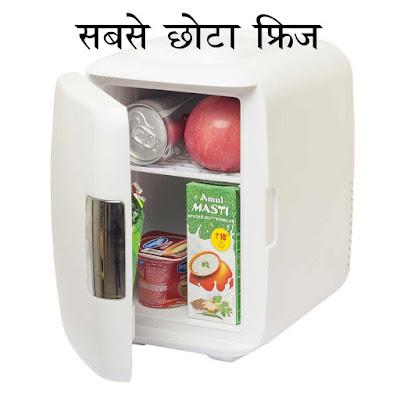 सबसे छोटा फ्रिज कितने का है - बहुत कम पैसे में